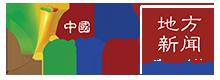 地方频道logo