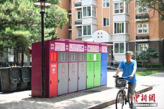 城镇生活垃圾分类地方性标准