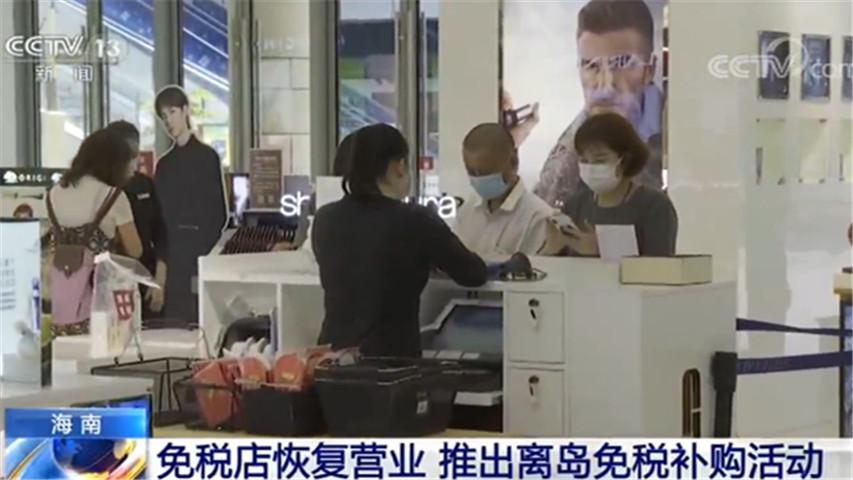 海南:免税店恢复营业 推出离岛免税补购活动