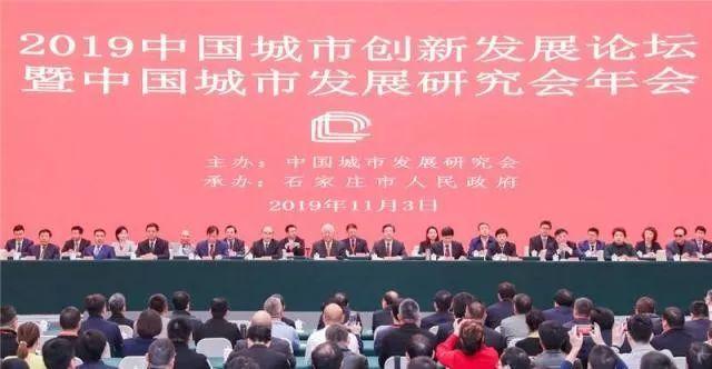 2019中国城市创新发展论坛在石家庄成功举办