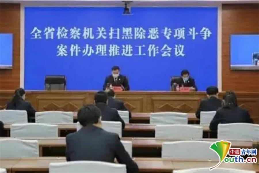 黑龙江检察机关推进扫黑除恶专项斗争案件办理