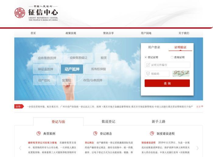 重庆市正式启用动产融资统一登记公示系统
