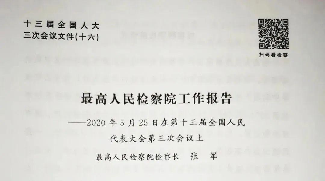 """#中国青年网#龙江检察""""二次供水安全""""公益保护,被写进最高检工作报告"""