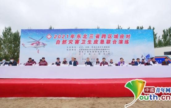 东北三省举行首次跨区域应对自然灾害卫生应急联合演练