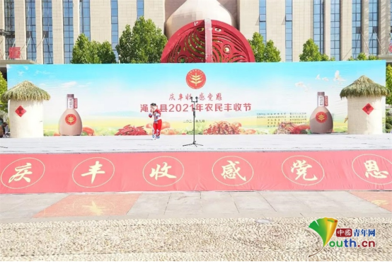 礼赞丰收:仰韶美酒亮相渑池县2021年农民丰收节
