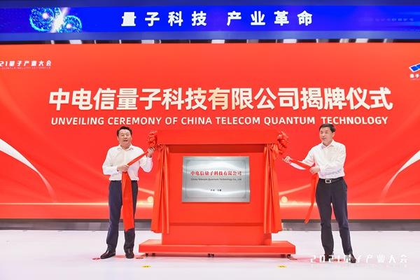 中国电信加快布局量子安全产业