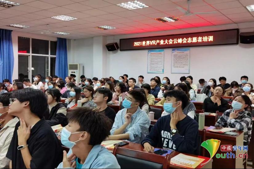 2021世界VR产业大会云峰会志愿者培训工作启动