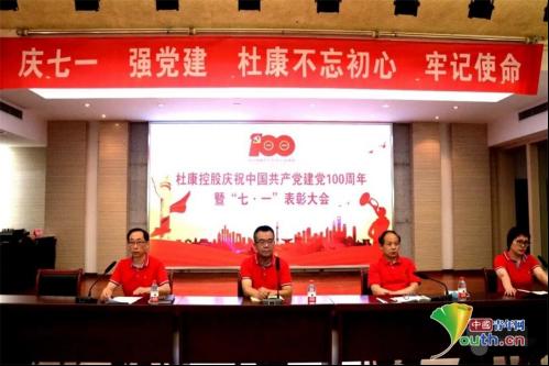 """杜康控股召开庆祝建党100周年暨""""七一""""表彰大会"""